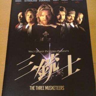 三銃士 The Three Musketeers 映画パンフレット