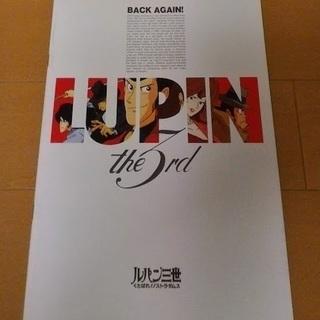 ルパン三世「くたばれ!ノストラダムス」映画パンフレット