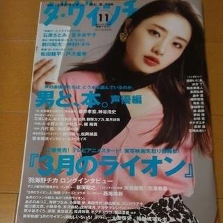 ダ・ヴィンチ2016年11月号(男性声優特集)