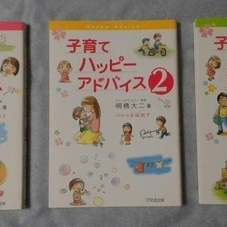 子育てハッピーアドバイス3冊セット