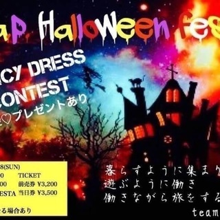 🎃👻Club貸し切りHalloween party❣️ in Ky...