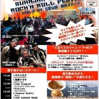 スカジャン横須賀ROCK'N ROLLフェスティバルVol.2