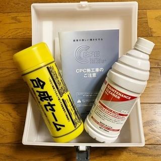 CPCメンテナンスクリーナー PS-4 合成セーム付き / 新品...