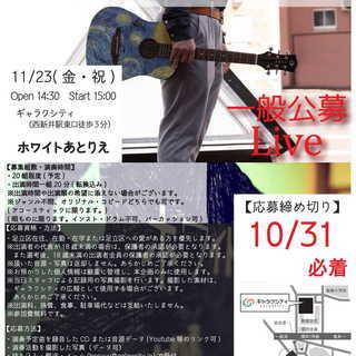 【ノルマなし】足立区 西新井 ギャラクシティ【出演者募集】