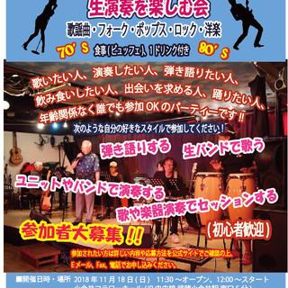 セッション!音楽仲間作りに!昭和歌謡・ポップスパーティー