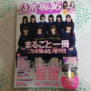 乃木坂46 2015プレイボーイ増刊号