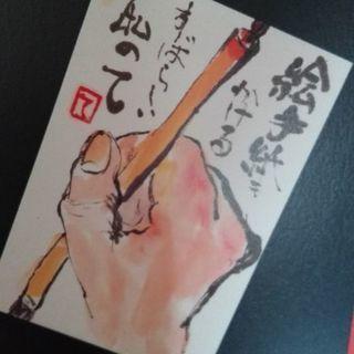 原輝 絵手紙集  「かがやき」【ムベの本棚】