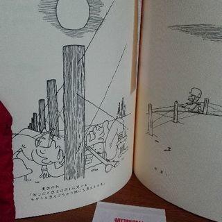 そのやましゅんじ❗園山俊二「国境の二人」帯付き【ムベの本棚】