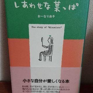 おーなり由子「幸せな葉っぱ」帯付き【ムベの本棚】