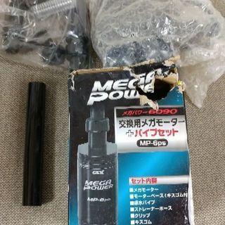 【未使用品】 GEX 交換用メガモーター+パイプセット 6090...