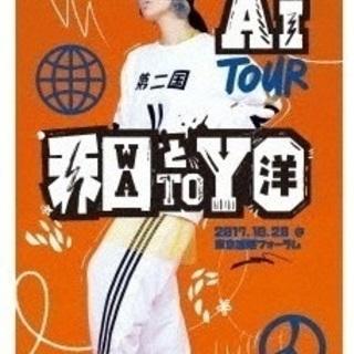 AI TOUR 和と洋(Blu-ray Disc)