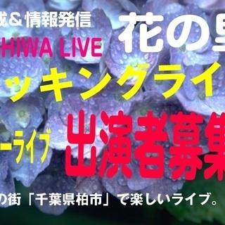 音楽の街「千葉県柏市」での待望の定期ライブです。(柏 ライブ花の里...