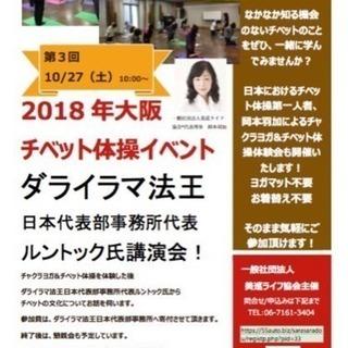 2018チャリティーイベント!チベット体操 中之島公会堂