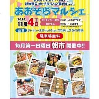 11月4日  日曜日 出店者募集! 野菜  鮮魚 大歓迎!