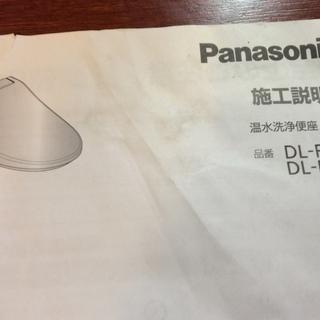 パナソニック温水洗浄便座 DL-RG20用リモコン、ひとセンサーセット