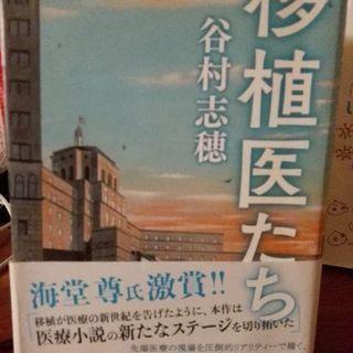 谷村志穂 海堂尊 劇賞 移植医たち【ムベの本棚】