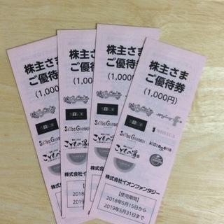 イオンファンタジー株主優待券4,000円分
