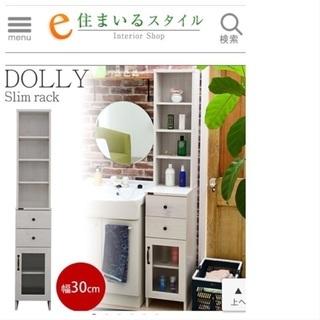 隙間収納 Dolly 30cm