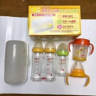 値下げ‼️pigeon新生児哺乳瓶、消毒器セット