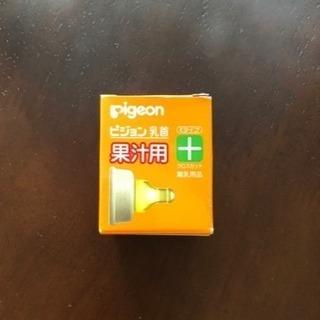 新品未使用 ピジョン 果汁用Kタイプ 乳首+(クロスカット)1個