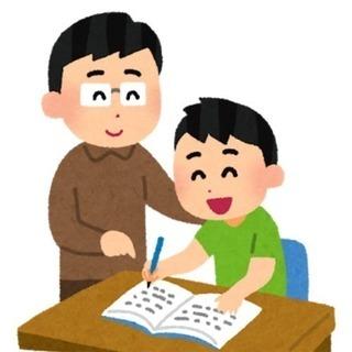 家庭教師します! 生徒さん募集しています。