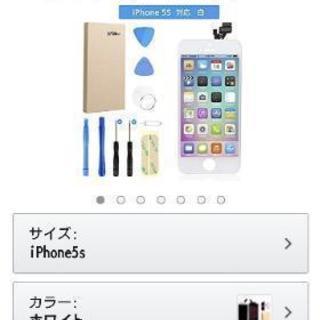 値下げiphone5s フロントパネル 前面ガラス送料込み
