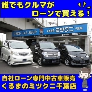 💚頑張る人を応援します!!誰でも車が買える!!💚自社ローン専門中古...