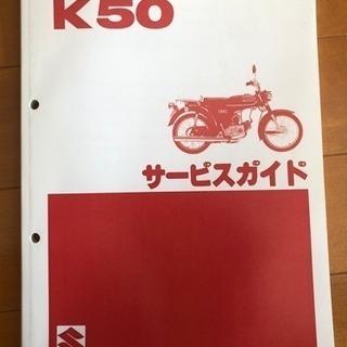 原付 スズキ K50 サービスガイド