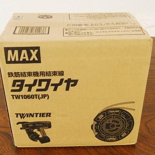6881 未開封 MAX TWINTIER タイワイヤ TW106...