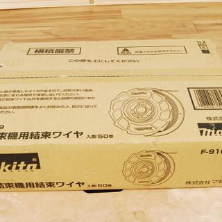 6882 未開封 makita マキタ 鉄筋結束機用結束ワイヤ  ...