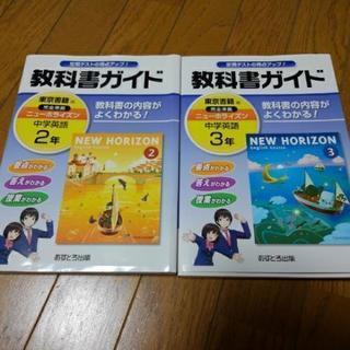 教科書ガイド 英語
