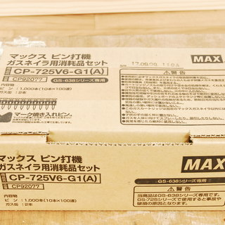 6888-2 MAX マックス ピン打機 ガスネイラ用 消耗品セッ...