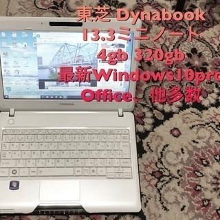 Dynbook 軽量ミニ 11.6インチ/Win10pro/超電圧...