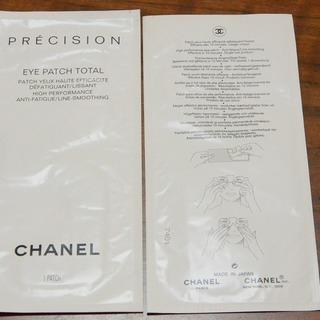 ✨シャネル (Chanel) Precision 目元パック✨ 2枚セット − 大阪府