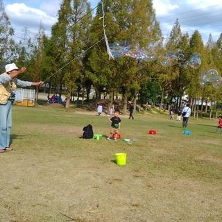 シャボン玉親子教室(親子のふれあい)ボランティア・自由参加 花園中央公園