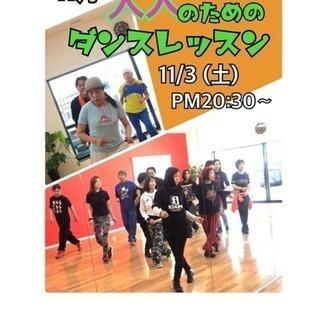 大人のためのダンスレッスン♡11月
