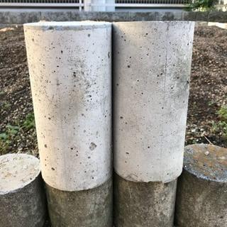 コンクリート円柱ブロック50本程度