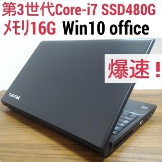 爆速 第3世代Core-i7 メモリ16G SSD480G Off...