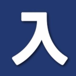 ¥♪¥入社祝い金スグ支給¥♪¥ 【住み込み】での工場勤務! & 【...