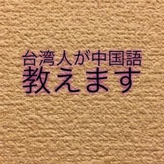 「台湾人」が中国語教えます!中国語会話!