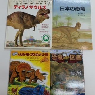 S181015  ☆値下げ! 恐竜フィギア図鑑 日本の恐竜 トリ...