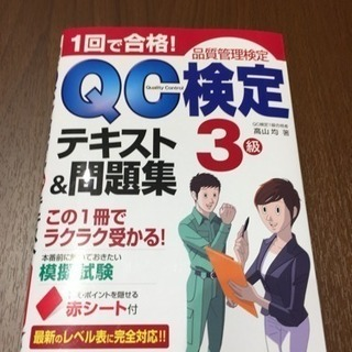 QC検定3球 品質管理検定 参考書 テキスト 三級 3級