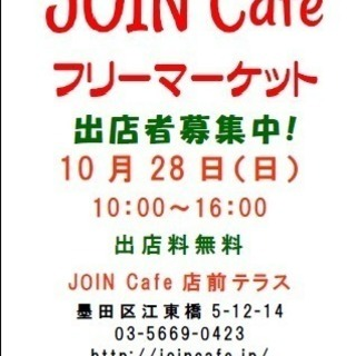JOIN Cafe フリーマーケット vol.17