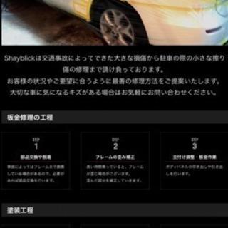 お車をドレスアップ 雑誌搭載歴、イベント受賞歴あり − 兵庫県