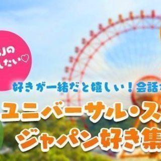 Usj好き大集合×たこやきコン♡10月21日(日)19時30分スタ...