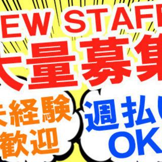 【月額21万円以上!!】工場内での軽作業 夜勤