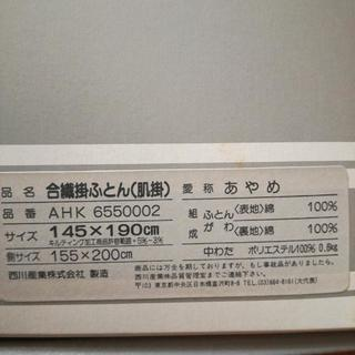 HANAE MORI 合繊掛ふとん(肌掛)■新品 - 仙台市