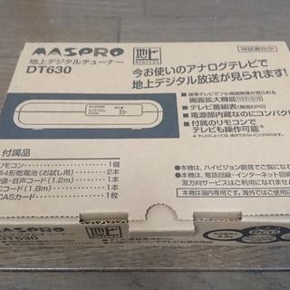 未使用品の地上デジタルチューナー(MASPRO DT630)。タダ...