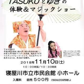 TASUKUとゆきの体験&マジックショー