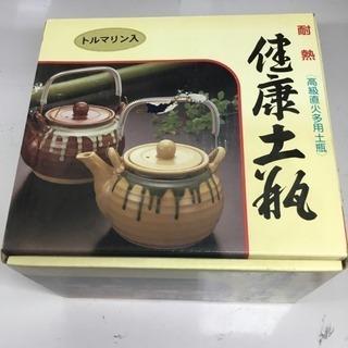 #1397 健康土瓶 耐熱 高級直火多用土瓶 日本茶・麦茶・薬草
